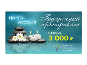 Сертификат-онлайн 3000