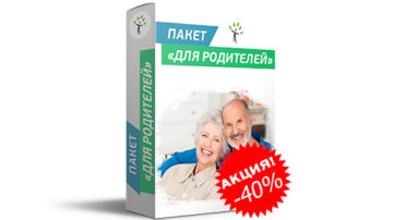 Здоровье родителям! Курс «Спина + Ноги» скидка 40%