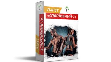 "Курс ""Спортивный-1"" - скидка 40%!"