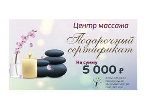 Сертификат-онлайн 5000