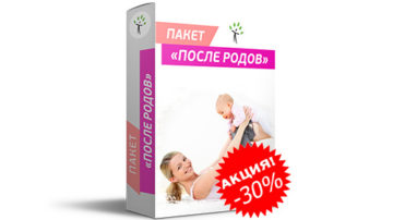 Курс «Спина + Лицо» во время беременности и после родов — скидка 30%!