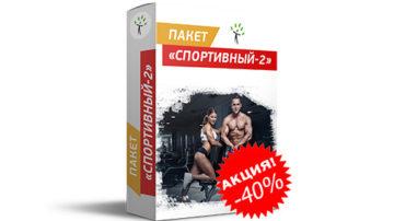 Курс «Спортивный-2» — скидка 40%!