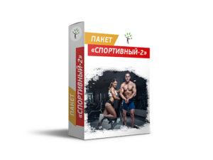 "Курс ""Спортивный-2"" - скидка 40%!"